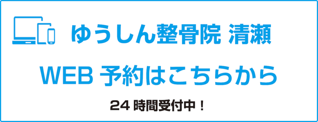 清瀬院WEB
